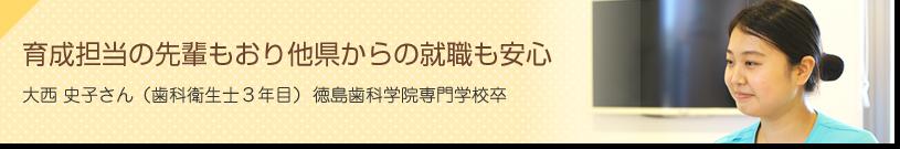 育成担当の先輩もおり他県からの就職も安心 大西 史子さん(歯科衛生士3年目)徳島歯科学院専門学校卒